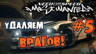 NFS: Most Wanted - ГОНКИ БЕЗ СОПЕРНИКОВ | LB #5