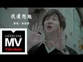 林俊傑 JJ Lin【我還想她 I Still Miss Her】官方完整版 MV