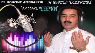 Amrrakchi 2019  iLLa Giss Omddakl Zod Gmak