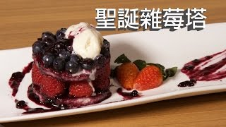 PanMen Kitchen 聖誕特別版 - Christmas summer berry pudding 聖誕雜莓塔
