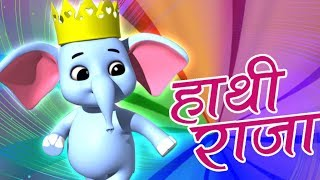 Hathi Raja Kahan Chale | हाथी राजा कविता | Best Hindi Rhymes | Hindi Nursery Rhymes | Kids Tv India