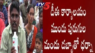 Mission Bhagiratha Contractors Protest Over Pending Bills at DE Office | Suryapet