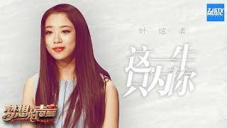 [ CLIP ] 叶炫清《这一生只为你》《梦想的声音》第2期 20161111 /浙江卫视官方HD/