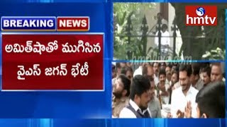 YS Jagan Meeting Ends With Amit shah | hmtv