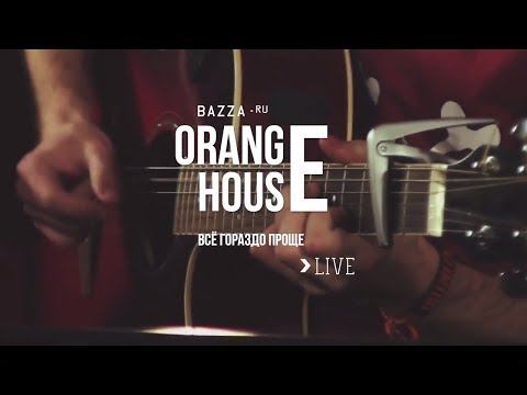Orange House - Все горадо проще