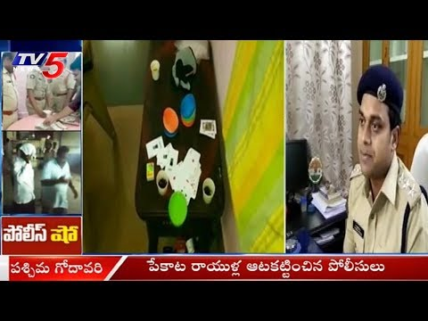 పేకాట రాయుళ్ల ఆటకట్టు | Police Sudden Inspection On Rummy Clubs in West Godavari | TV5 News