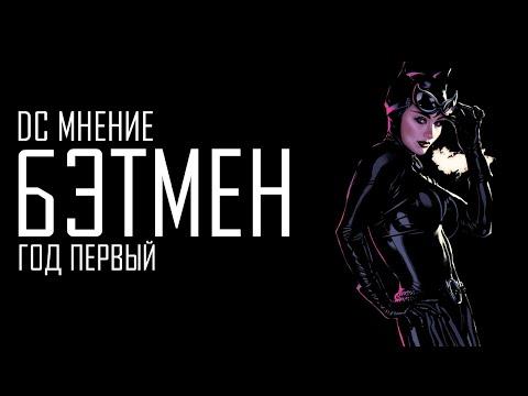 DC Мнение: Бэтмен. Год Первый