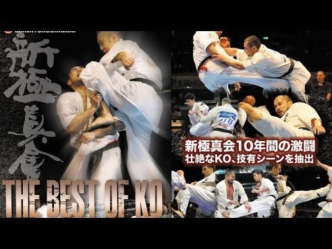 【空手:新極真会】BEST OF KO SHINKYOKUSHINKAI KARATE
