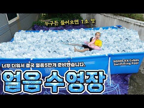너무 더워서 얼음수영장 만들어 버렸습니다! 1초만에 추워집니다! - 허팝 (50000 Ice Cubes Swimming Pool)