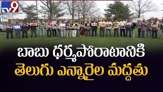 Telugu NRIs supports 'Dharma Porata Deeksha' of CM Chandrababu || New Jersey