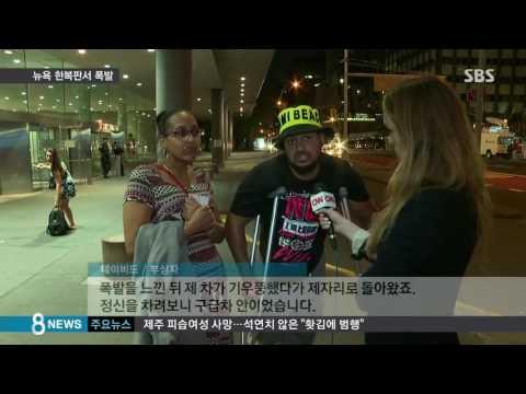 """뉴욕 도심서 폭발…""""누군가 고의로 저지른 일"""" / SBS"""