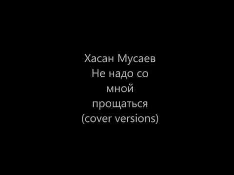 Мусаев Хасан - Бродяга