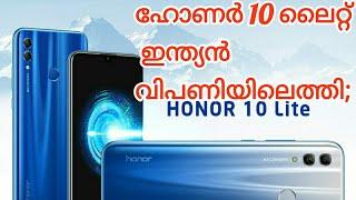honor 10 lite | review | Malayalam | feature | camara | pubg | vs honor 8x | price in India