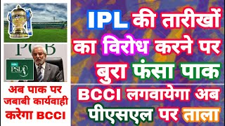IPL 2020 - BCCI To Retaliate Action Of PCB Over IPL Dates ,Not Good For PSL | MY Cricket Production
