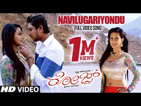 Navilugariyondu Video Song Full Hd | Rose Kannada Movie Songs | Ajay Rao, Shravya video