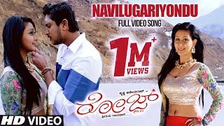 Latest Kannada Songs | Navilugariyondu Song Full HD | Rose Kannada Movie Songs
