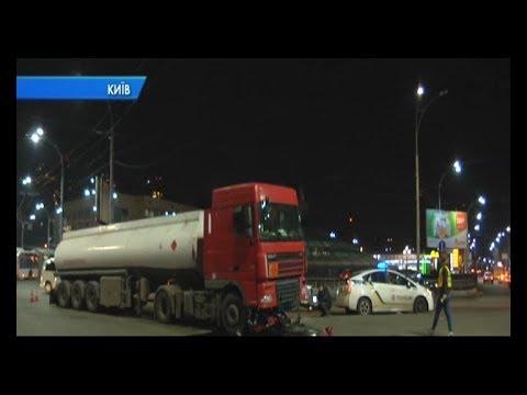 У Києві бензовоз влетів у легковик