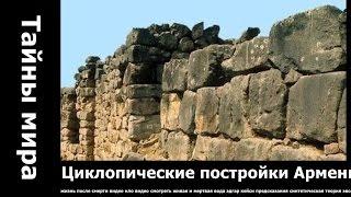 Циклопические постройки Армении Города великанов предсказания о сша настроение индиго