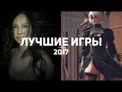 20 лучших игр 2017, в которые стоит поиграть каждому. Часть 2/4