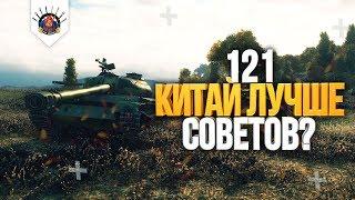 121 - ТАЩИТ КАК ЦАРЬ