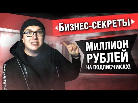 МИЛЛИОН РУБЛЕЙ НА ПОДПИСЧИКАХ! - БИЗНЕС-СЕКРЕТЫ ОТ ФЕЙКОВ - FAKEBUSTERS