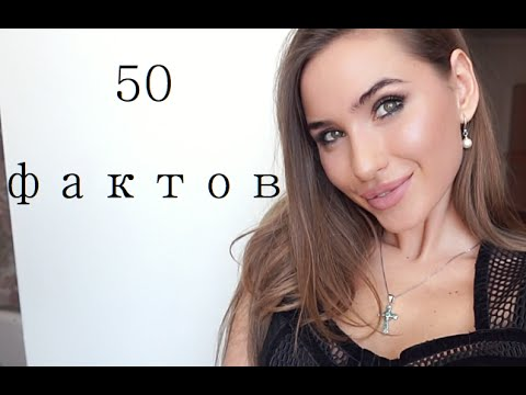 50 Фактов Обо Мне /Я Пою
