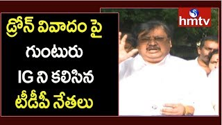 TDP leaders Meets Guntur IG over Flying Drones over Chandrababu Naiduand#39;s Residence| hmtv Telugu News