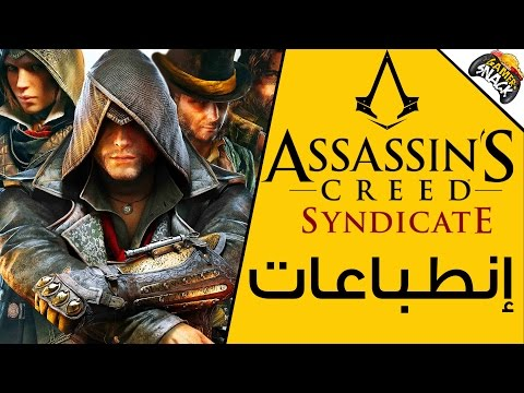Assassin's Creed Syndicate |  إنطباعات