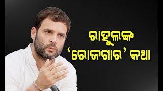 Rahul Gandhi Targets BJD & BJP Over Unemployment In Odisha