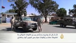 قتال شوارع بين قوات حفتر وثوار بنغازي