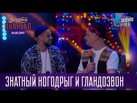 Знатный ногодрыг и гландозвон - Дмитрий Монатик - Сербское ТВ   Новый Квартал 95 в Турции