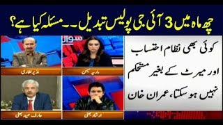 Sawal Yeh Hai | Maria Memon | ARYNews | 10 February 2019