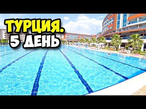 Турция || 5 день || Обзор отеля Lonicera World 4 и Lonicera Resort Spa 5 || Шпионы на задании 2018