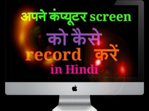 How To Record The Screen Of Your PC For Free?][ Computer Ki Screen Muft Mein Kaise Record Karte