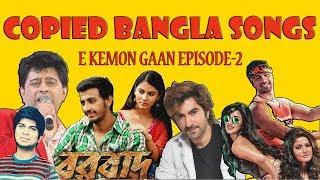 Copied Bangla Songs|E Kemon Gaan Ep02|Bangla New Video 2017