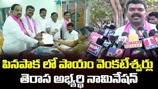 Pinapaka Constituency TRS Candidate Payam Venkateswarlu Speech After Nomination