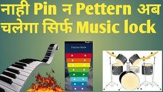 न Pin ना ही Pettern लगाए Music lock