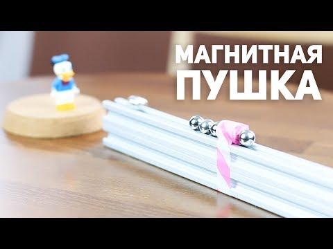 [How to] Магнитная пушка