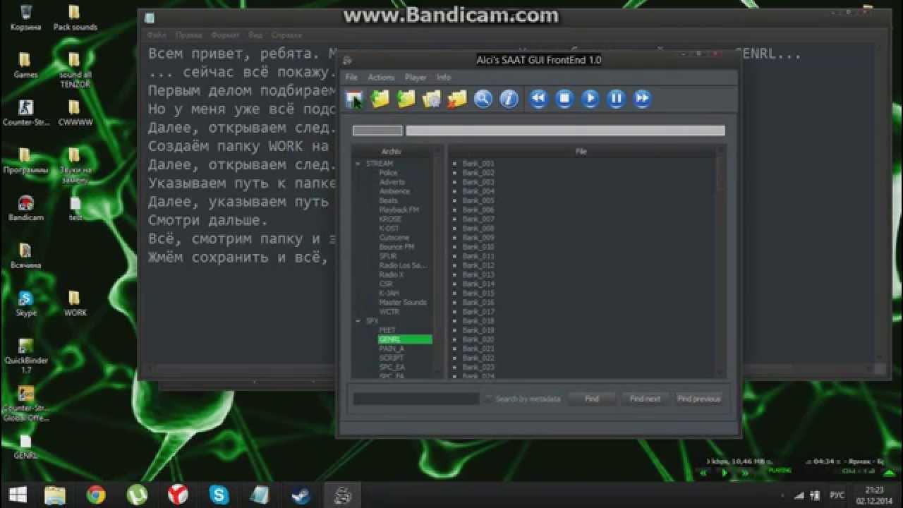 #Туториал: Как заменить звуки в GTA SA. - YouTube