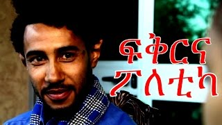 New Ethiopian Movie -  Fikirna Poletika 2016 (ፍቅርና ፖለቲካ ሙሉ ፊልም)