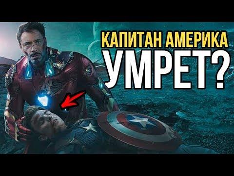 Капитан Америка умрет? Детали тизера Мстителей 4 которые вы не заметили!