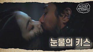 눈물의 키스! 서로에게 의지하는 타곤과 태알하 아스달 연대기 Arthdal Chronicles
