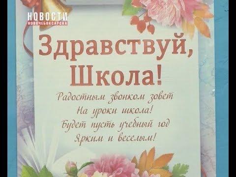 День знаний в Новочебоксарске