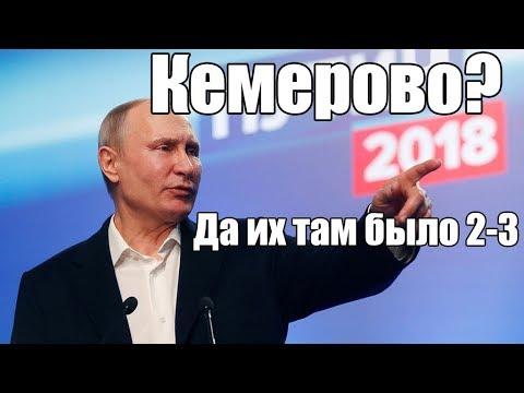 Пожар в Кемерово, что дальше?..