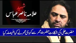 download lagu Hazrat Umar Ra Ka Faisla Shia Alim  Shaheed gratis