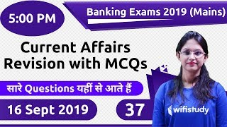 5:00 PM - Banking Exams 2019 (Mains) | Current Affairs Revision with MCQs