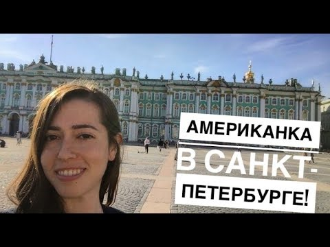 Американка в Санкт-Петербурге!