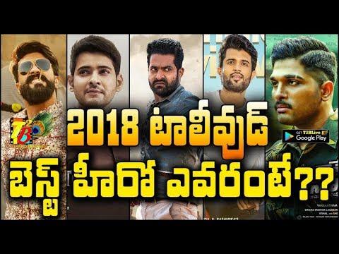2018 Tollywood Best Hero | 2018 Telugu Best Hero | 2018 Tollywood Best Actor | 2018 Best Hero Telugu