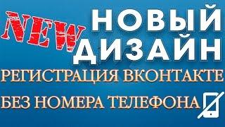 Регистрация Вконтакте без номера телефона на новом дизайне без программ НОВОЕ ВИДЕО! 2017