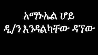 Dn Endalkachew Dagnew - Amanuel Hoy (Ethiopian Orthodox Tewahdo Church Mezmur)